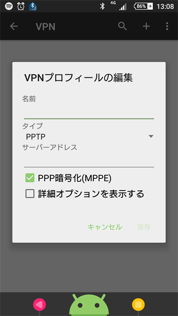 android-vpn-setting4