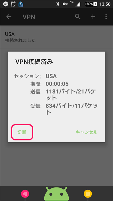 android-vpn-setting7