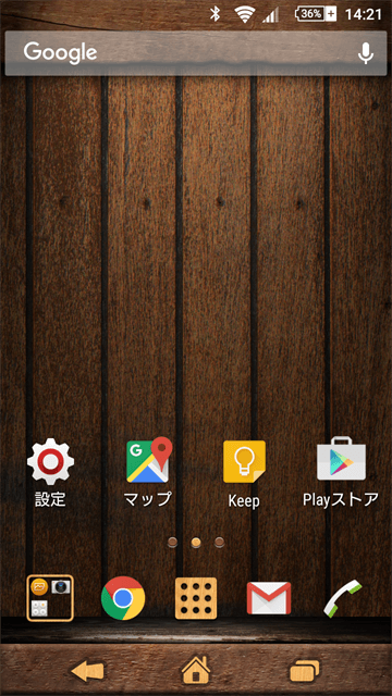 xperia-theme-woody01