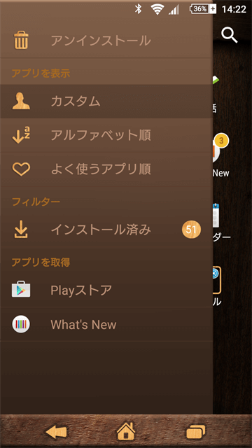 xperia-theme-woody02