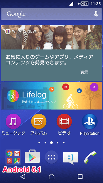 Android 5.1のXperiaホーム