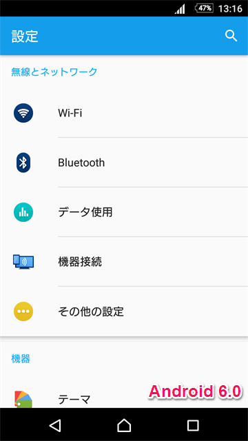 Androi 6.0のXperiaの設定画面