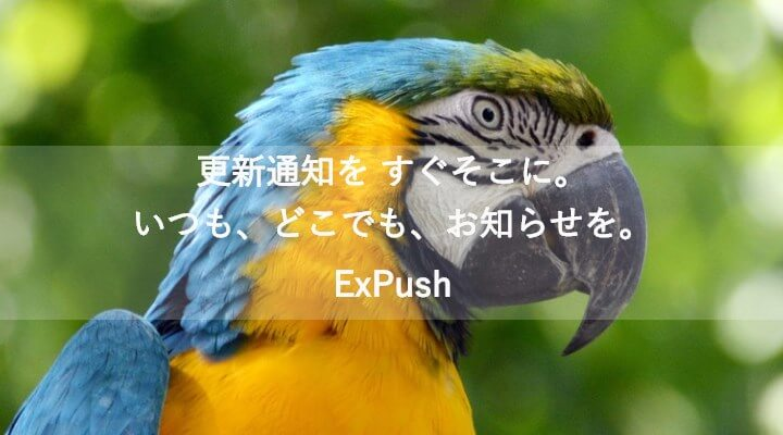 https://storage.mahoroi.com/blog/img/2017/07/expush.jpg